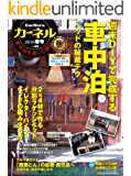 CarNeru(カーネル) vol.39 (2018-03-17) [雑誌]