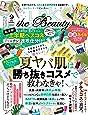 LDK the Beauty(エルディーケー ザ ビューティー) 2018年 09 月号 [雑誌]