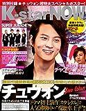 K-star NOW vol.1 (メディアックスムック 383)