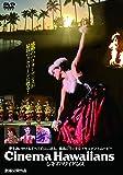 シネマハワイアンズ [DVD]
