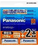 パナソニック エネループ 単4形充電池(8本)+単3形充電池(2本) パック スタンダードモデル BK-KJMCC/28A