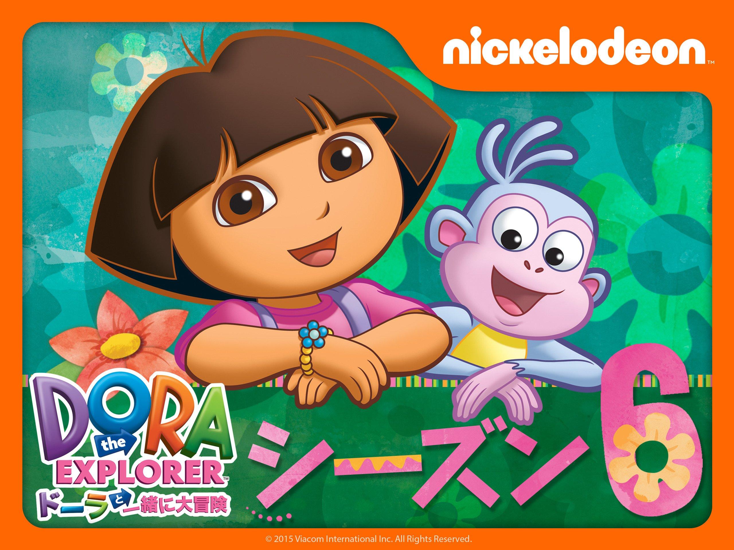 いっしょ ドーラ 冒険 大 と に