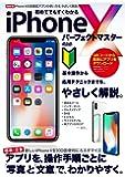初めてでもすぐわかる iPhone X パーフェクトマスター (メディアックスMOOK)