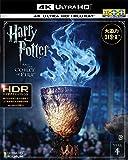 ハリー・ポッターと炎のゴブレット <4K ULTRA HD&ブルーレイセット>(3枚組) [Blu-ray]