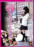 JK女学生濃厚エロドラマ 女学生の淫らな秘肉 [DVD]