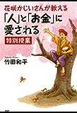 花咲かじいさんが教える「人」と「お金」に愛される特別授業 YA心の友だちシリーズ