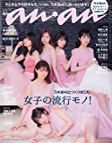 anan (アンアン) 2017年 8月30日号 No.2066 [女子の流行りモノ!!] [雑誌]