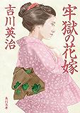 牢獄の花嫁 (角川文庫)