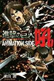 進撃の巨人 ANIMATION SIDE 吼(1) (週刊少年マガジンコミックス)