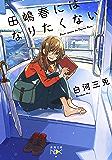 田嶋春にはなりたくない(新潮文庫)