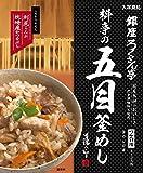 大塚食品 銀座ろくさん亭 料亭の五目釜めし 2合用(287.5g)
