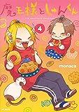 魔王様としゅんくん 4 (MFコミックス ジーンシリーズ)