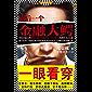 读客知识小说:最后一个金融大鳄(带你识破金融大鳄操纵市场、内幕交易、利益输送的教科书式小说)