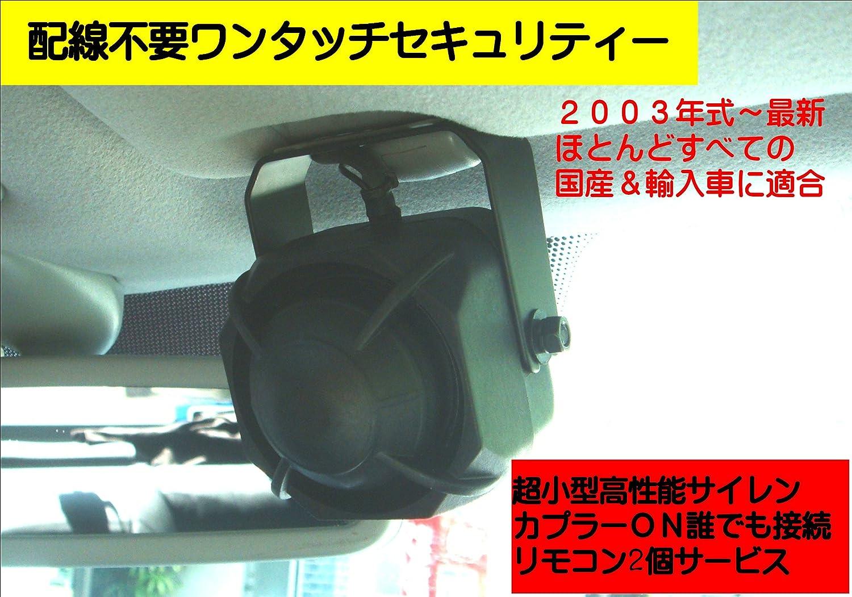 ワンタッチ接続取付簡単セキュリティー(自動車盗難警報装置)最新のほとんど全ての国産車&外車に。 CANBUS搭載車用。配線不要で簡単。機能は本格派カーセキュリティー OBD2カプラーオン(簡単操作リモコン付) B008MU8HW8