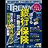 日経トレンディ 2018年5月号 [雑誌]