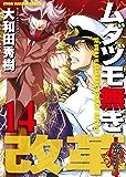ムダヅモ無き改革 14巻 (近代麻雀コミックス)