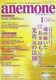 anemone(アネモネ) 2018年 01 月号 [雑誌]