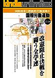 改憲阻止決戦を闘う全学連 国際労働運動