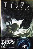 エイリアン:ディファイアンス VOLUME1