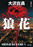 狼花 新宿鮫9~新装版~ (光文社文庫)