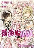 薔薇姫調教【書下ろし・イラスト10枚入り】 (トパーズノベルス)