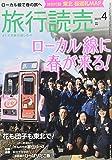旅行読売 2019年 04 月号 [雑誌]