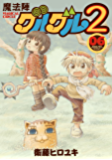 魔法陣グルグル2 (6) (デジタル版ガンガンコミックスONLINE)