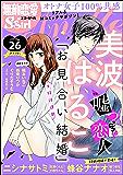 無敵恋愛S*girl Anette Vol.26 嘘つきな恋人