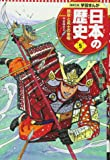 学習まんが 日本の歴史 5 院政と武士の登場 (全面新版 学習漫画 日本の歴史)