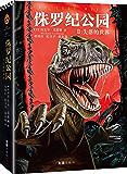 侏罗纪公园2:失落的世界(读客熊猫君出品。)