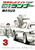 湾岸ミッドナイト C1ランナー(3) (ヤングマガジンコミックス)