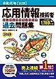 令和元年【秋期】応用情報技術者 パーフェクトラーニング過去問題集