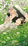 【Amazon.co.jp限定】翡翠の森の眠り姫(ペーパー付) (CROSS NOVELS)