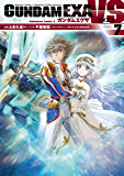 GUNDAM EXA VS(7) (角川コミックス・エース)