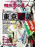 散歩の達人 2019年9月号 [雑誌]