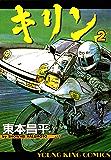 キリン(2) (ヤングキングコミックス)