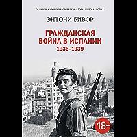 Гражданская война в Испании 1936-1939 (История войн и военного искусства) (Russian Edition)