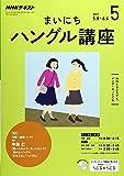 NHKラジオ まいにちハングル講座 2017年5月号 [雑誌] (NHKテキスト)