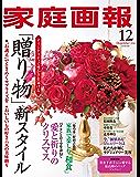 家庭画報 2018年12月号 [雑誌]