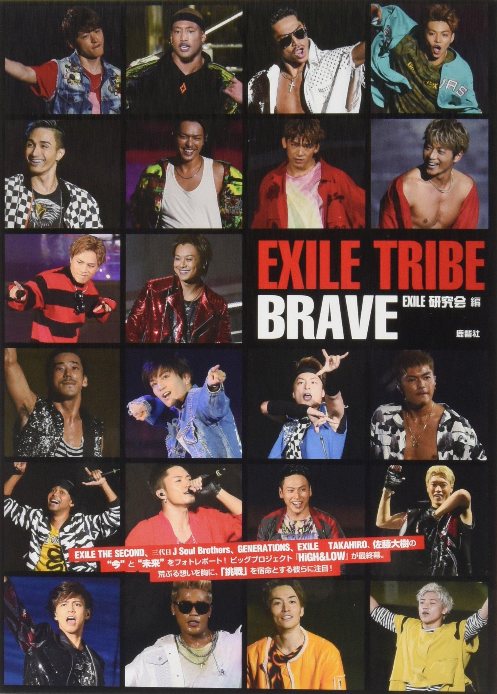 exile tribe brave exile研究会 本 通販 amazon