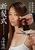 断髪式 北条麻妃 バミューダ/妄想族 [DVD]