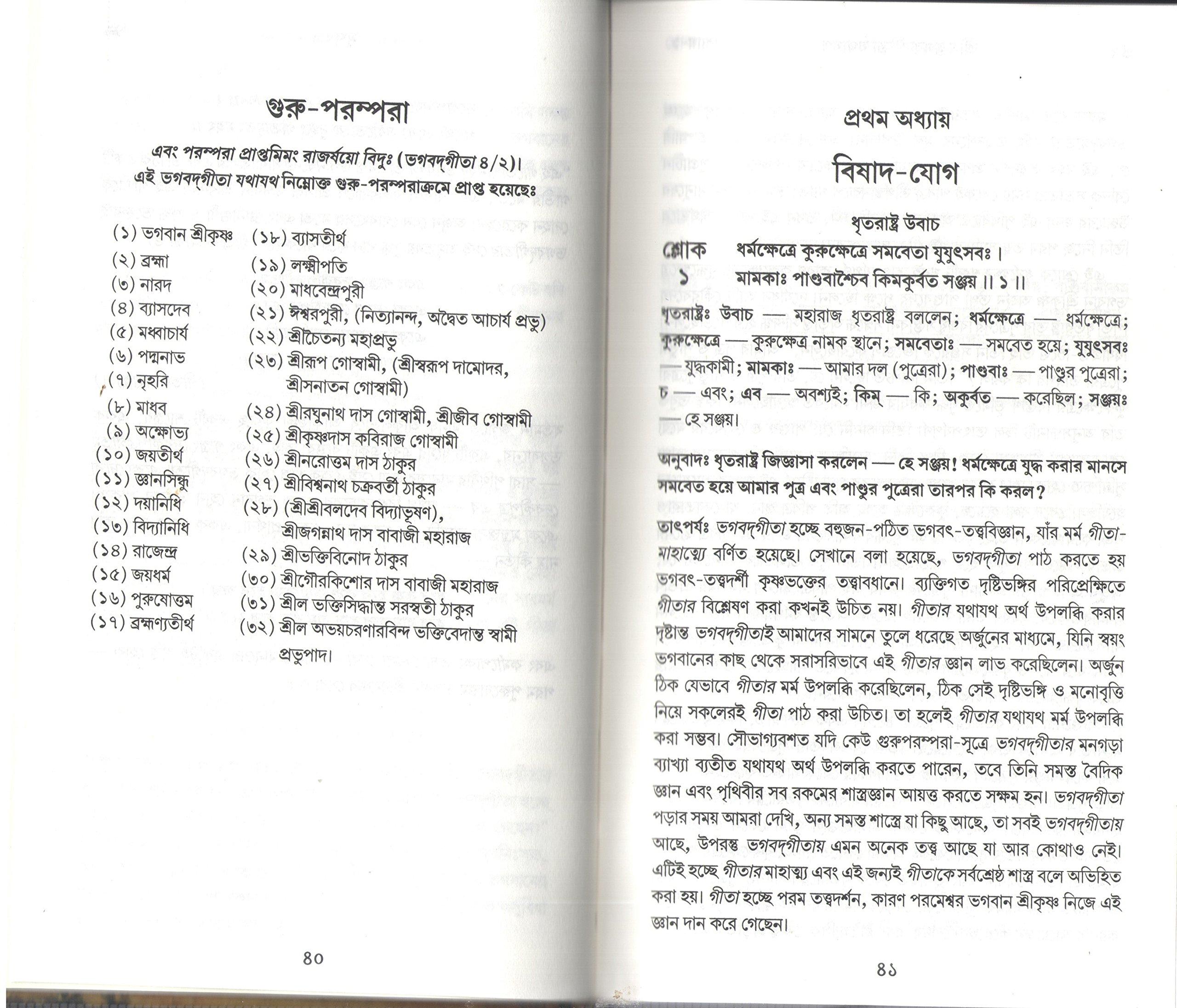 Gita pdf bangla book