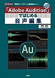 「Adobe Audition」ではじめる音声編集―「歌声」から「ゲーム効果音」まで! (I・O BOOKS)