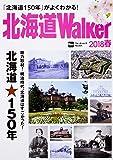 北海道Walker2018春 ウォーカームック