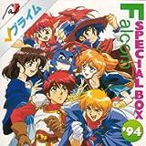 ファルコム・スペシャルBOX'94