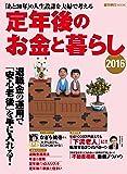 定年後のお金と暮らし 2016 (週刊朝日ムック)