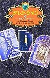 ダレン・シャン 2 (小学館ファンタジー文庫)