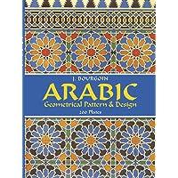 Arabic Geometrical Pattern and Design