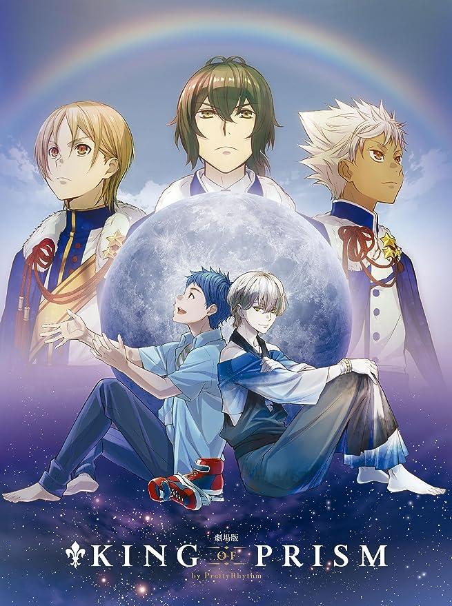 Amazon.co.jp | 劇場版KING OF PRISM by PrettyRhythm 初回生産特装版 ...