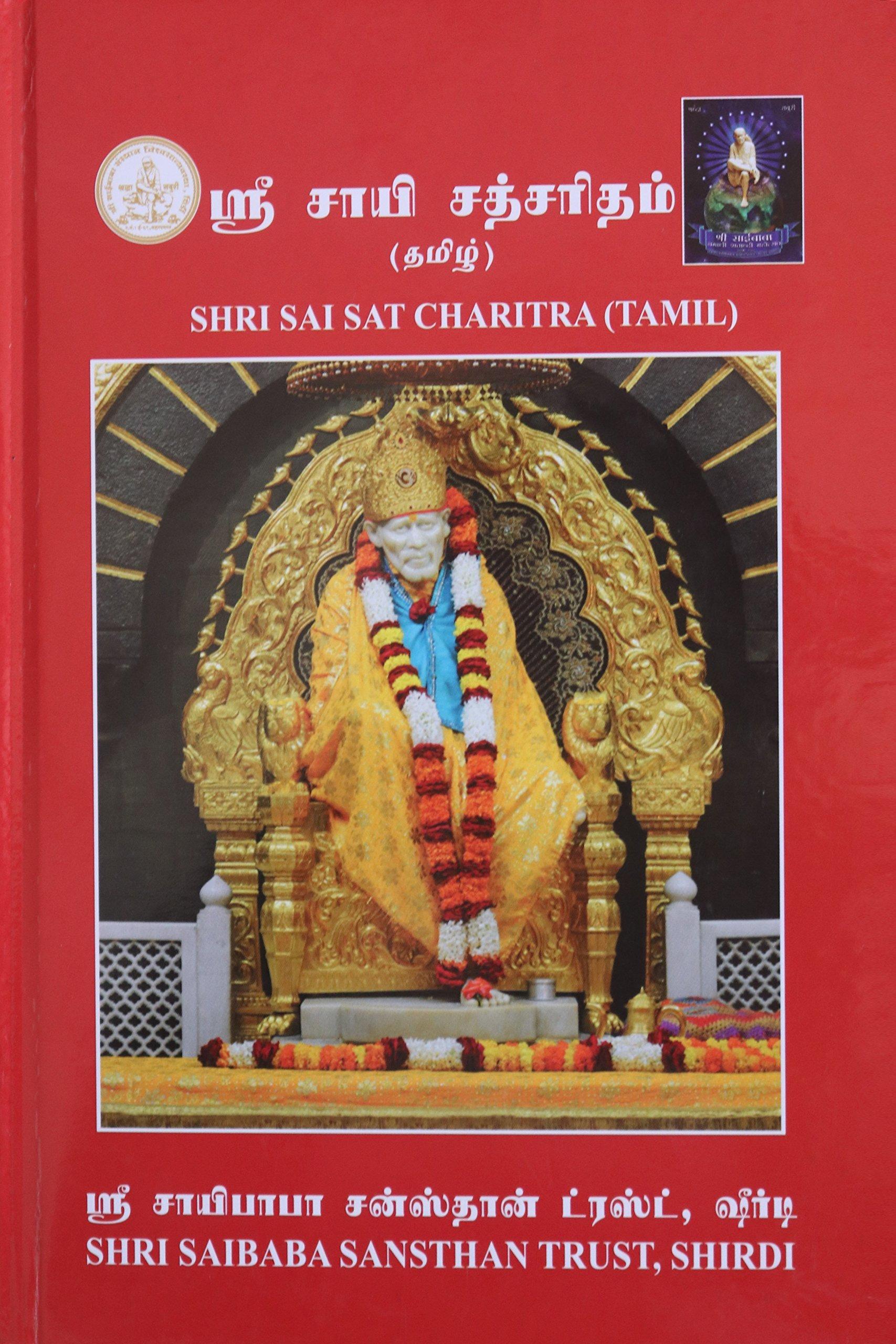 Buy Sai Satcharitra Book - Tamil Version Book Online at Low Prices